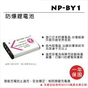 FOR SONY NP-BY1 電池 NP-BY1 BY1 AZ1