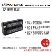 FOR SONY NP-F550 560 570鋰電池