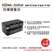 FOR SONY NP-F750 760 770鋰電池
