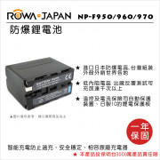 ROWA 樂華 FOR SONY NP-F950/F960/F970 鋰電池