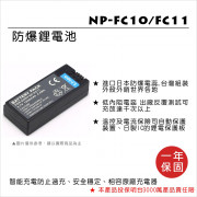 FOR SONY NP-FC10/FC11鋰電池