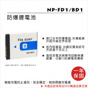 ROWA 樂華 FOR SONY NP-FD1 / BD1 鋰電池