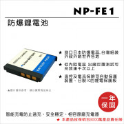 FOR SONY NP-FE1 鋰電池