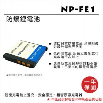 ROWA 樂華 FOR SONY NP-FE1 鋰電池