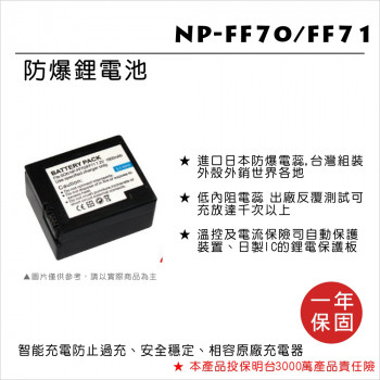 FOR SONY NP-FF70 FF71 RF70 NPFF70 FF71 RF70 電池