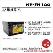 FOR SONY NP-FH100 鋰電池