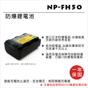 FOR SONY NP-FH50 鋰電池