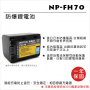 FOR SONY NP-FH70 鋰電池