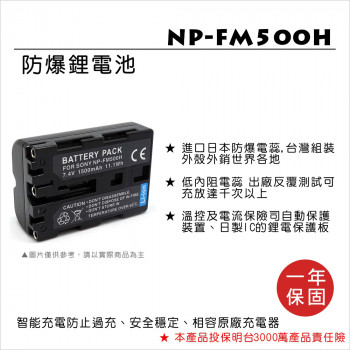 FOR SONY NP-FM500H 鋰電池