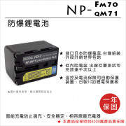 FOR SONY NP-FM70 QM71 鋰電池