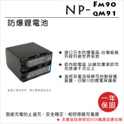 FOR SONY NP-FM90 QM91 鋰電池