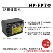 FOR SONY NP-FP70 鋰電池