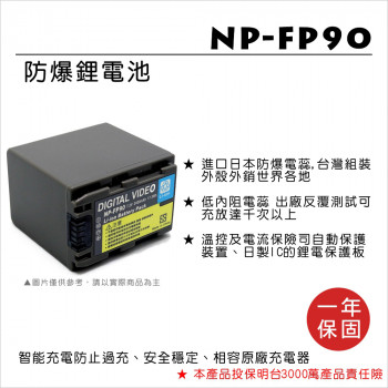 FOR SONY NP-FP90 鋰電池