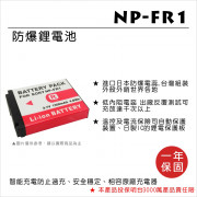 FOR SONY NP-FR1 鋰電池