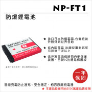 FOR SONY NP-FT1 鋰電池