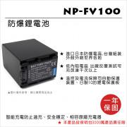 FOR SONY NP-FV100 鋰電池 CX150 CX500 CX520 CX550 CX350