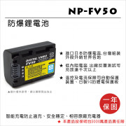 FOR SONY NP-FV50 鋰電池
