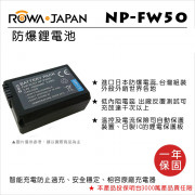 ROWA 樂華 FOR SONY NP-FW50 鋰電池