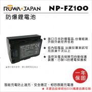 ROWA 樂華 FOR SONY NP-FZ100 鋰電池
