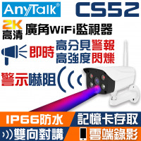 CS52 2K高清廣角WIFI監視器 即時警報閃爍 防水 雙向對講 雲端錄影