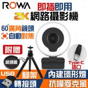2K超高清網路攝影機 視訊 廣角 鏡頭 Type-C 自動對焦