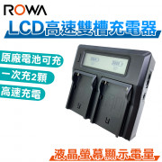 LCD雙槽高速充電器