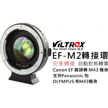 VILTROX 唯卓 EF-M2 機身轉接環 Canon EF 鏡頭 轉 M43