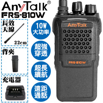 FRS-810W 業務型免執照無線對講機