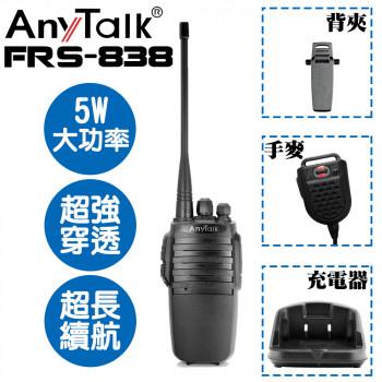FRS-838  業務型免執照無線對講機