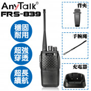 FRS-839 業務型免執照無線對講機