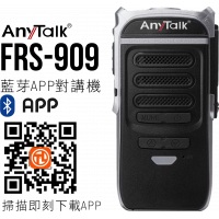 FRS-909 藍芽無線對講機