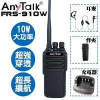 FRS-910W 業務型免執照無線對講機