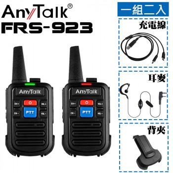 FRS-923 免執照無線對講機(1組2入)