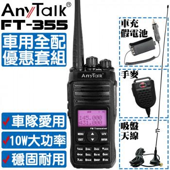 FT-355 三等10W業餘無線對講機 車用全配優惠套組