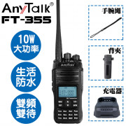 FT-355 三等10W業餘無線對講機