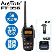 FT-356 三等5W業餘無線對講機