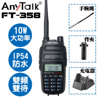 FT-358 三等10W業餘無線對講機