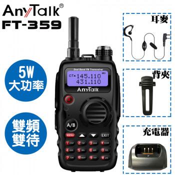 FT-359 三等5W業餘無線對講機