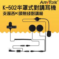 K-502 半罩式對講耳機 機車族 專用耳機 對講機專用耳機 K頭 FT-355適用