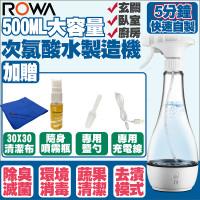 次氯酸水製造機 家用消毒液生成器