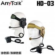 HD-03  頭戴式對講耳機 對講機 耳機 專用耳機 生存遊戲 機車 重機 適用FT-355