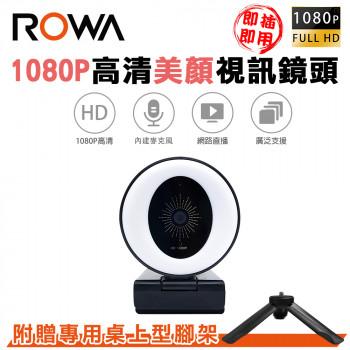 1080P高清美顏網路攝影機 視訊鏡頭 帶補光燈 附贈桌上型腳架