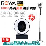 1080P高清美顏網路攝影機 視訊鏡頭 帶補光燈 附贈80CM藍牙自拍三腳架