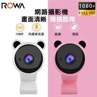 1080P高清 美熊網路攝影機 視訊鏡頭 USB即插即用 附贈專用腳架