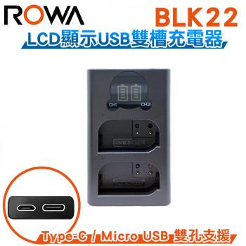 FOR Panasonic BLK22 LCD顯示 Micro USB / Type-C USB 雙槽充電器 雙充