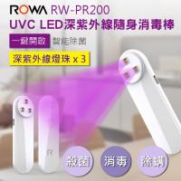 RW-PR200 UVC LED 深紫外線隨身消毒棒