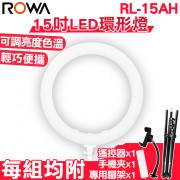 RL-15AH 15吋環形 LED 攝影 直播 補光燈