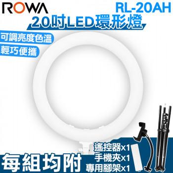 RL-20AH 20吋環形 LED 攝影 直播 補光燈