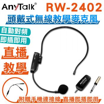 RW-2402 2.4G 頭戴式無線教學麥克風