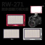 RW-271 口袋型攝影補光燈 可調色溫/亮度